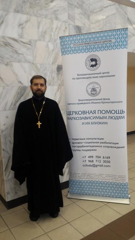 протоиерей о. Владимир Кокорин принял участие в XXV международных Рождественских образовательных чтениях
