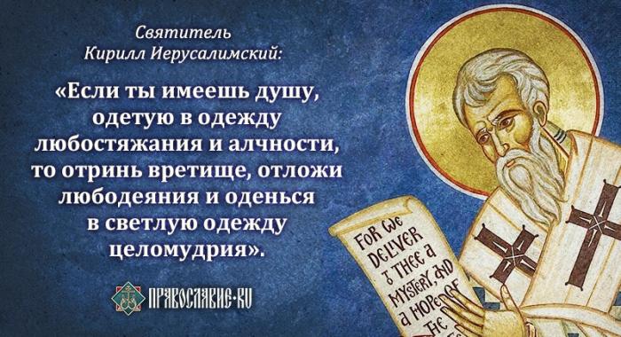 hristianskaya-tserkov-seksualnoe-vozderzhanie