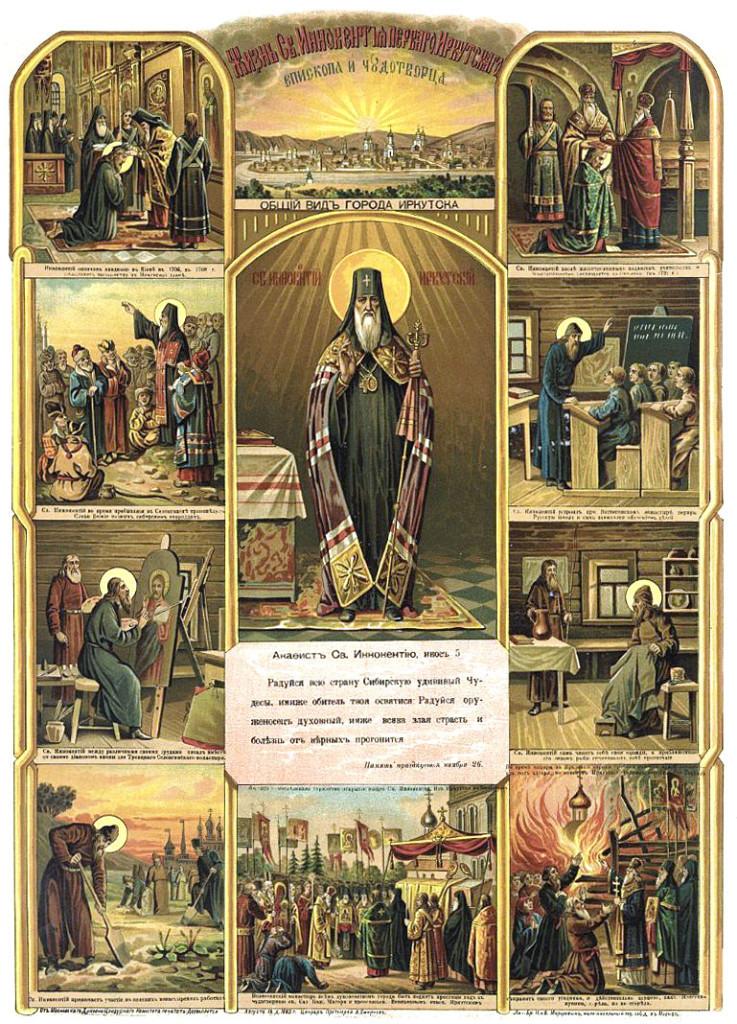 Житие св Иннокентия Иркутского