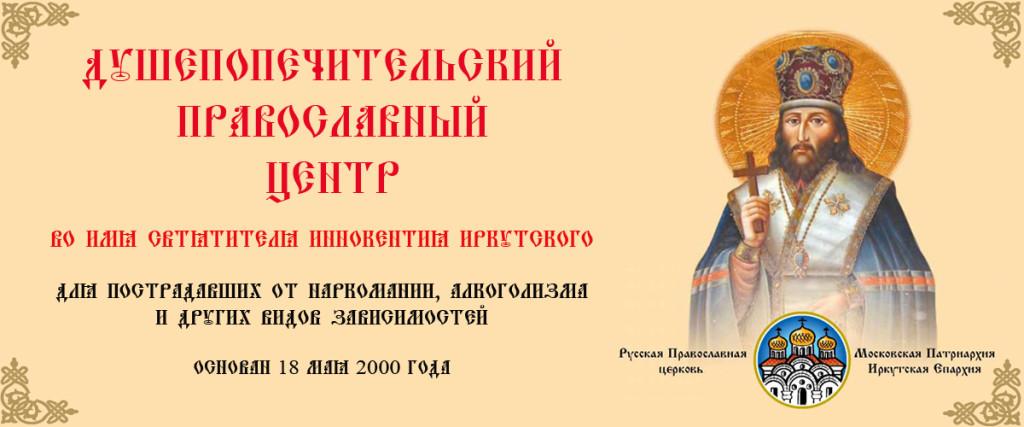 Душепопечительский православный центр